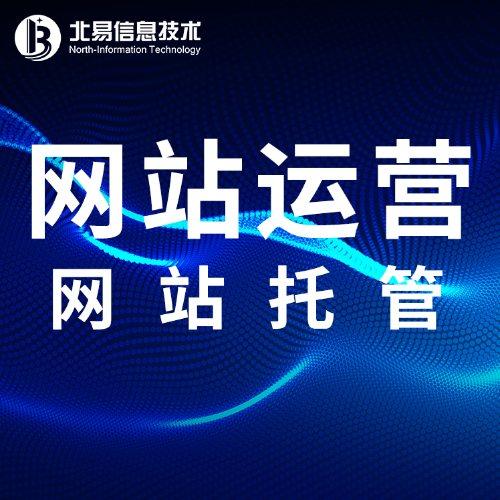 软文推广网站推广整站优化公司 北易信息