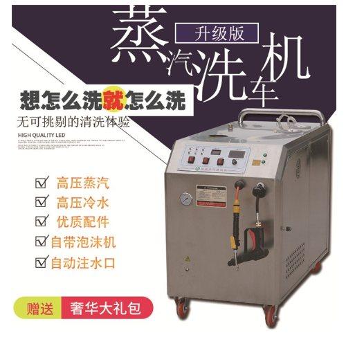 燃气式蒸汽洗车机压力 祥路 蒸汽洗车机性能