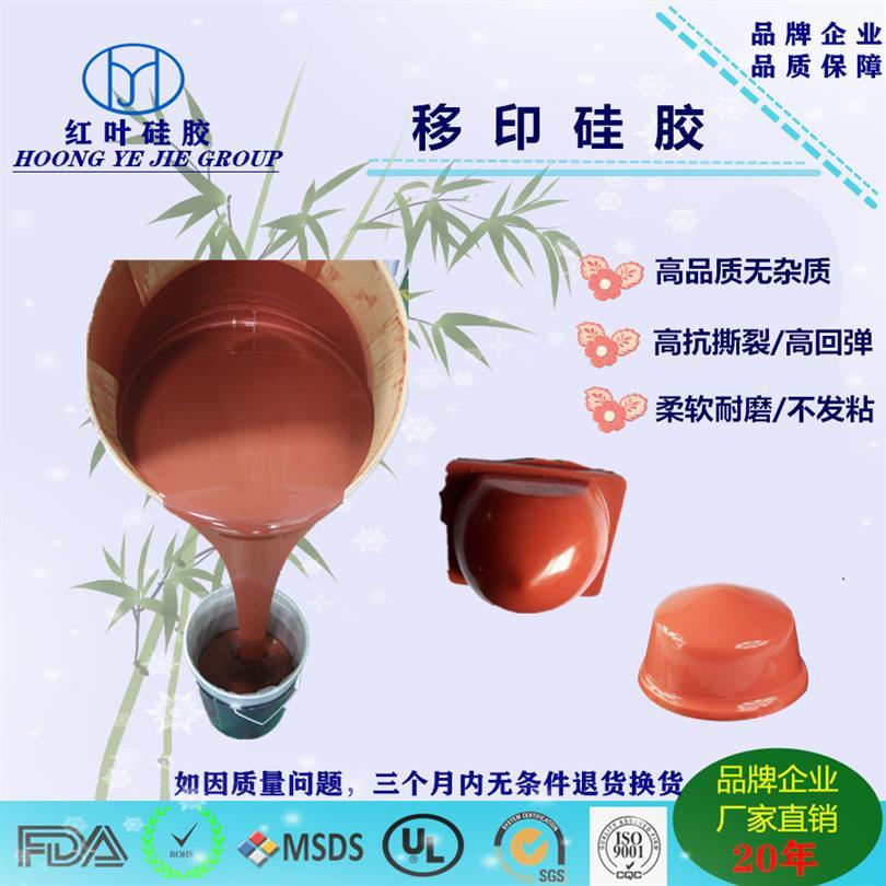 表面效果好的移印硅胶厂家直销 移印胶浆 可定制