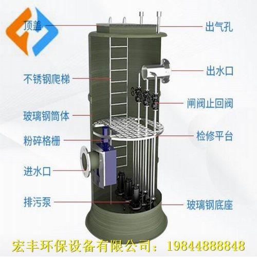 定制一体化泵站直销 宏丰 预制式一体化泵站品牌