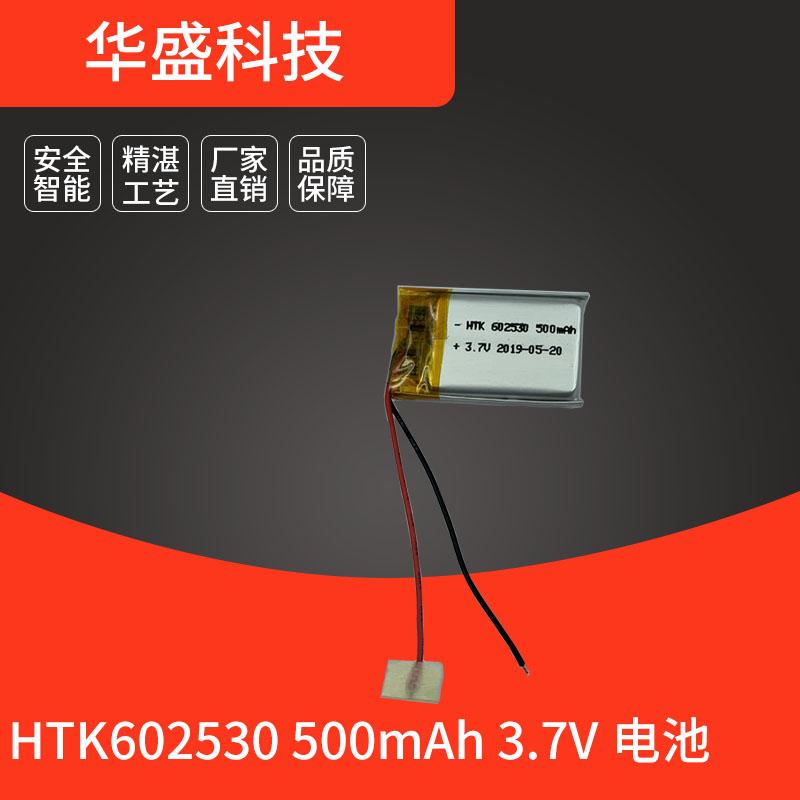 东莞华盛HTK602530 500mAh 3.7V电池