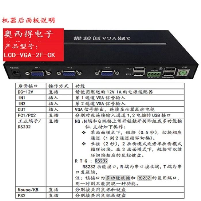 北京VGA两画面分屏器 奥西得路 VGA两画面分屏器方案