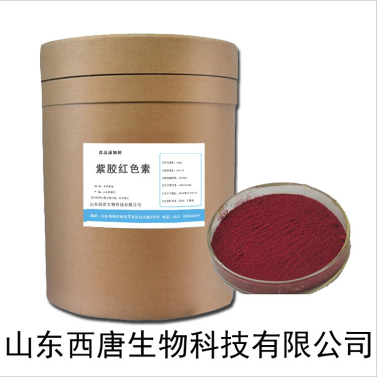 紫胶红色素生产厂家