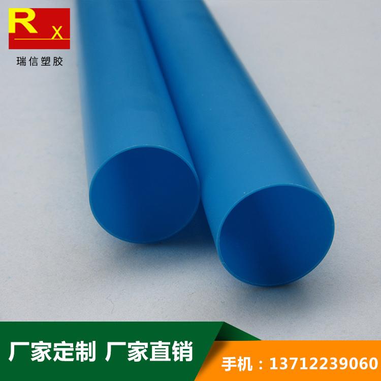 蓝色PVC圆管 PVC圆管定制销售