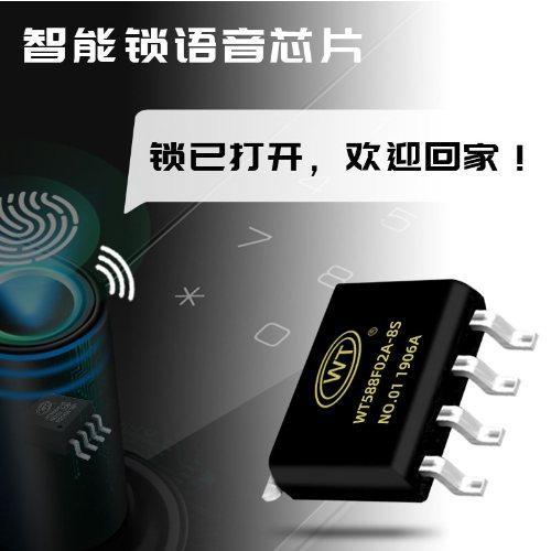 WT/唯创知音 语音IC智能 语音IC报价 小家电语音IC语音控制芯片