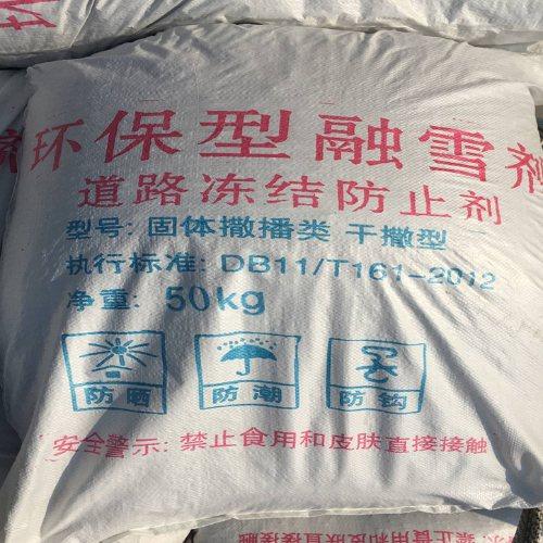 无腐蚀融雪剂 除冰剂 融冰剂 道路 除雪盐 山东潍坊环保型融雪剂