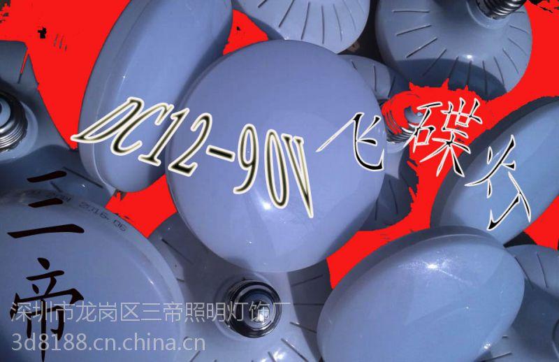 三帝12-90v飞碟灯sd-f-30w型塑料飞碟灯
