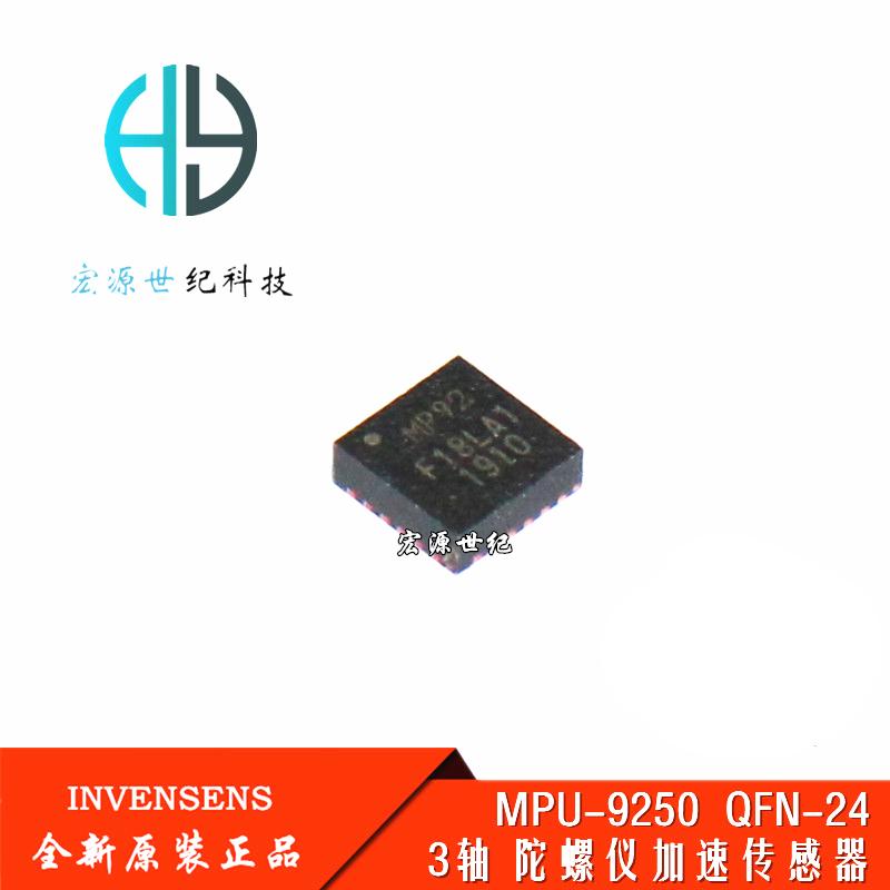 MPU-9250 QFN-24 9轴加速传感器