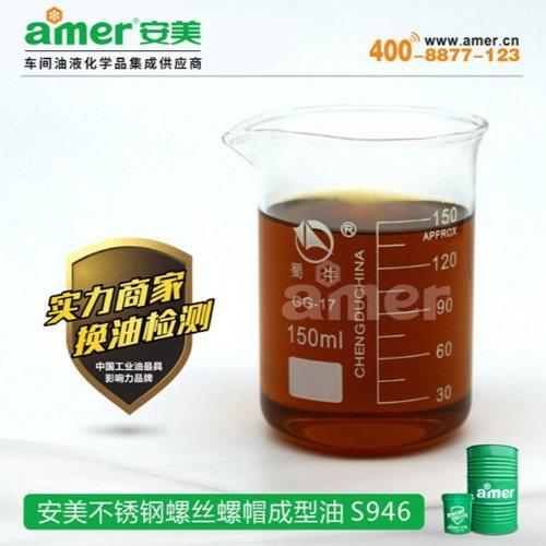 焊接加工冷镦成型油有哪些品牌 安美 铜铝片冷镦成型油