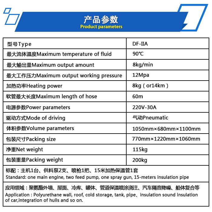 宏源新防水 多功能聚氨酯发泡设备供应商 聚氨酯发泡设备生产商