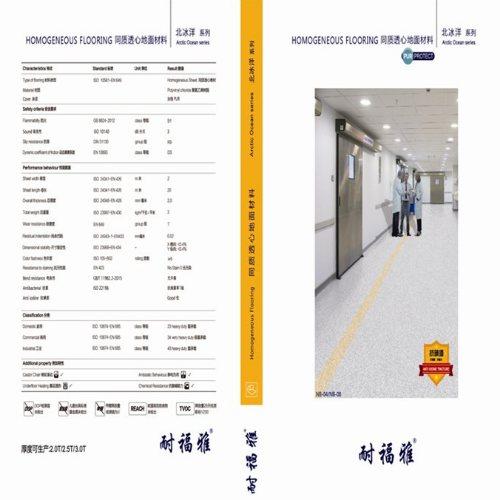 制药厂同质透心地板厂 耐福雅 船用同质透心地板报价