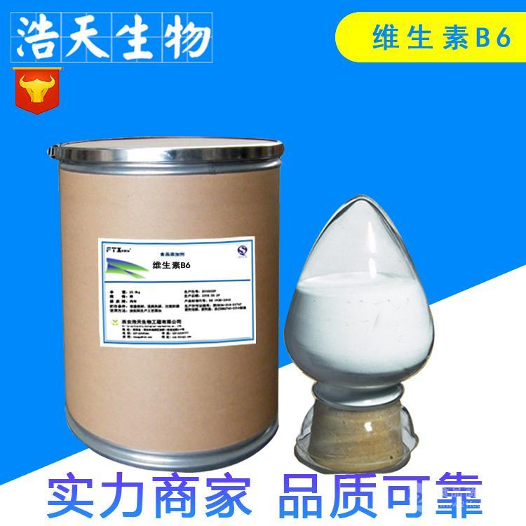 专业供应维生素b6食品级批发 吡哆素营养增补剂 盐酸吡哆醇