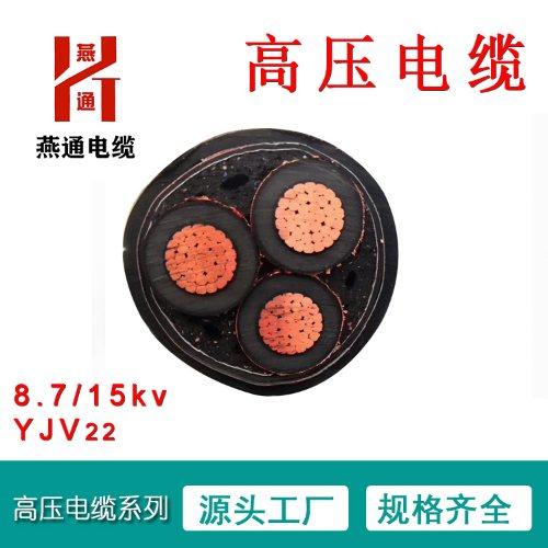 yjlv22 3*50 70 95重庆8.7/15kv高压电缆 燕通电缆