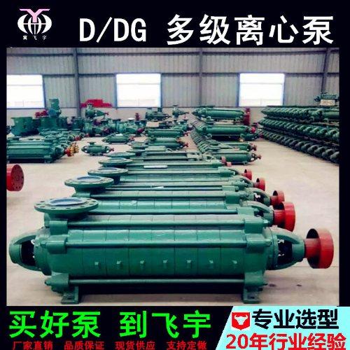 高层增压多级泵现货 飞宇 高层增压多级泵配件 矿用多级泵配件