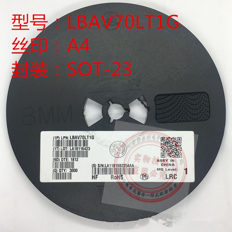 贴片开关二极管LBAV70LT1G SOT23 丝印A4