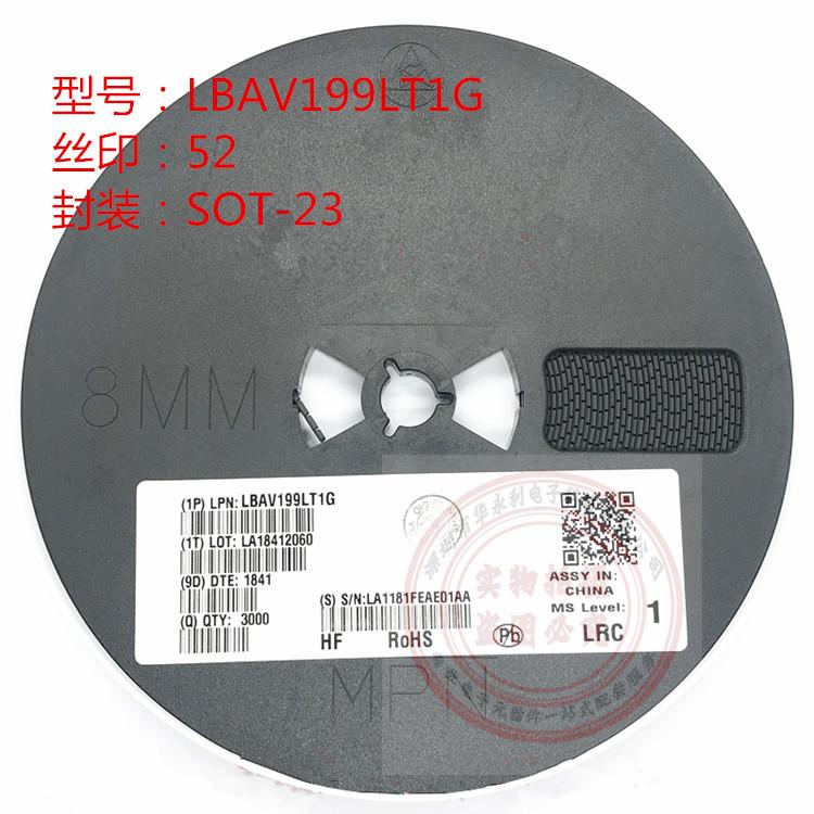 贴片开关二极管LBAV199LT1G SOT23 丝印52