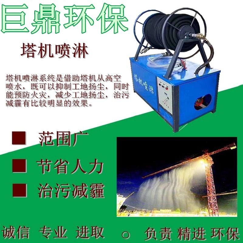 环保设备 自动环保设备 抑尘环保设备 郑州巨鼎环保