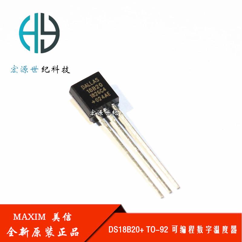DS18B20+ TO-92 温度传感器