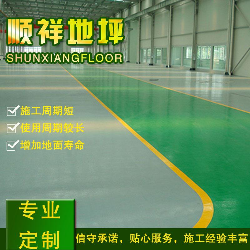 广东顺祥车间地坪漆环氧树脂薄涂砂浆地板专业的施工团队