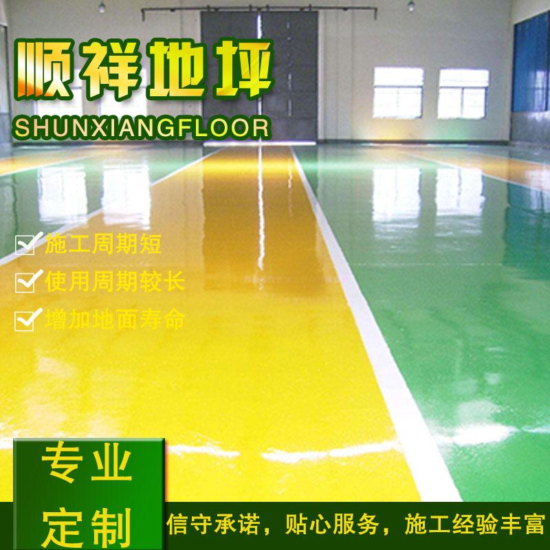 東莞順祥環氧薄涂地坪環氧樹脂涂料專業地坪漆廠家