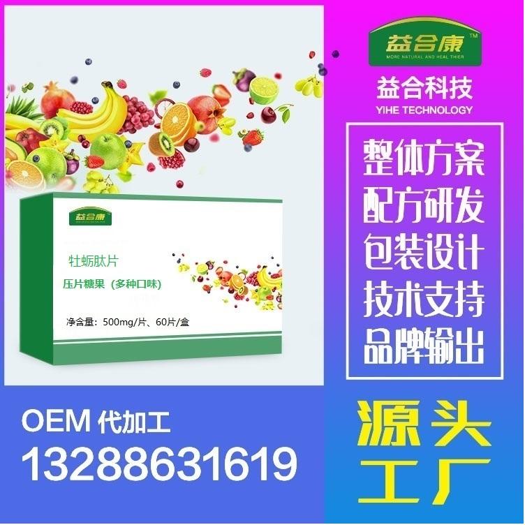 牡蛎片产品代加工贴牌OEM/ODM生产工厂 牡蛎片成品