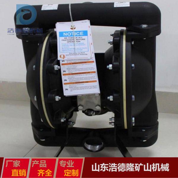 气动隔膜泵特点 浩德隆 矿用气动隔膜泵公司 矿业气动隔膜泵作用