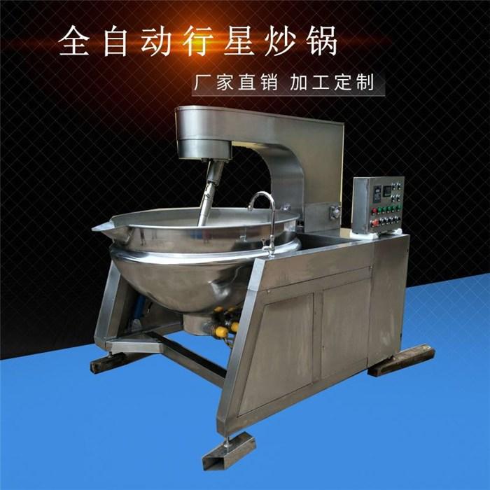 商用全自动火锅底料炒料机 月饼馅料搅拌设备 大型食堂炒菜机