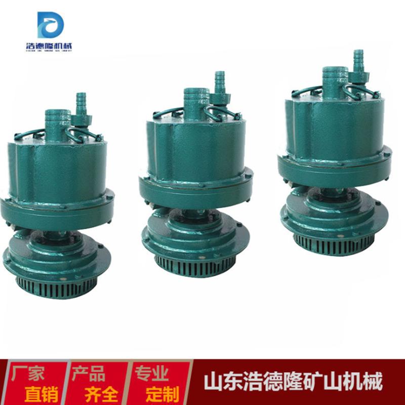 厂家直供风动涡轮潜水泵爆款推荐矿用排水涡轮式风动潜水泵