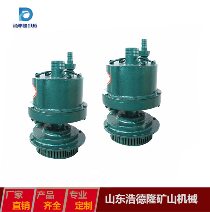产地发货矿用风动涡轮潜水泵无堵塞型矿用风动涡轮潜水泵