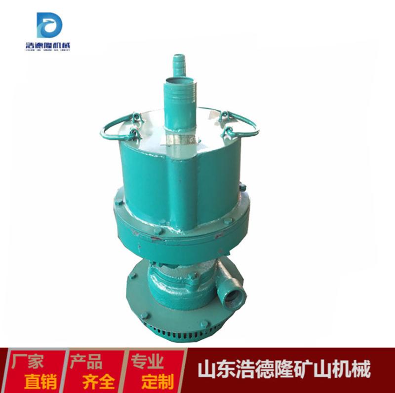 厂家直供风动潜水泵批发销售静音低噪风动涡轮潜水泵