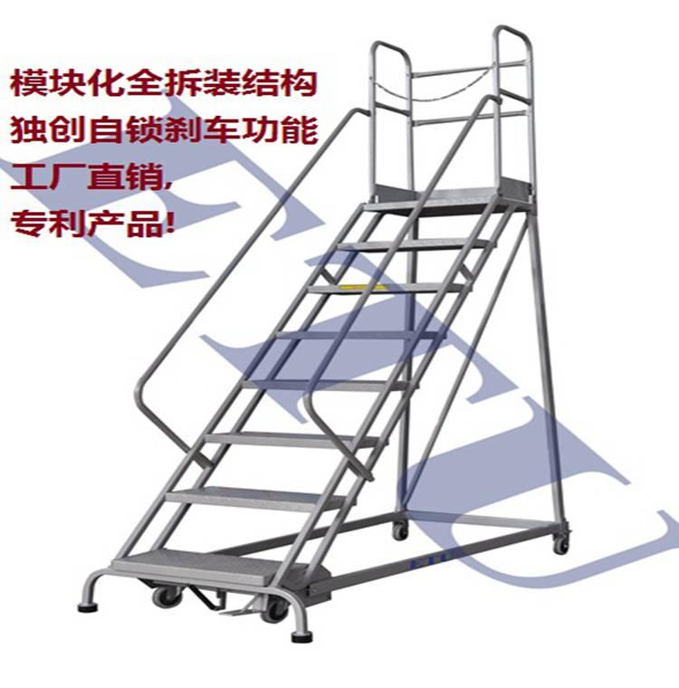 易梯优移动登高梯超市仓库理货车移动货架货梯登高车拆卸平台梯子