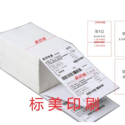 标签 标签生产 电子标签工厂 标美印刷
