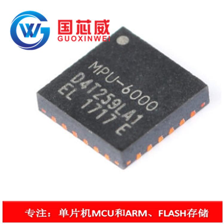 运动与定位传感器MPU-6050