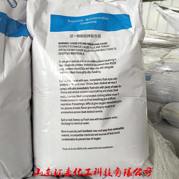 钰来化工 内蒙古过一硫酸氢钾复合盐供货商