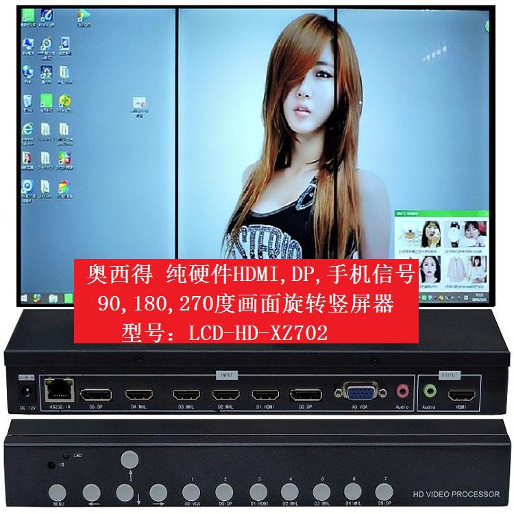 纯硬件视频翻转器盒子 奥西得路 安卓手机视频翻转器方案