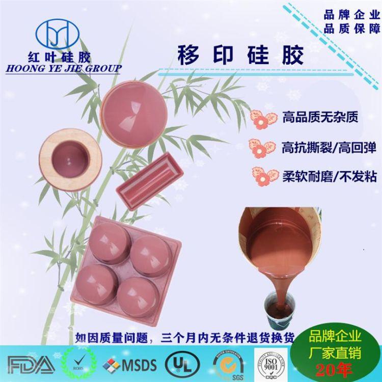 红叶硅胶912移印硅胶批发价 移印胶 技术成熟 产品稳定