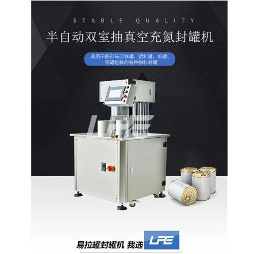 利华包装设备 果纸罐伺服高速封罐机高精度 果子伺服高速封罐机
