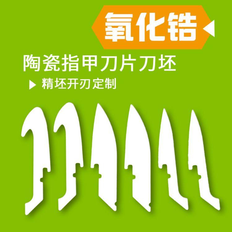 厂家直销定制陶瓷刀片刀具质优价廉 厂家供货 陶瓷制品