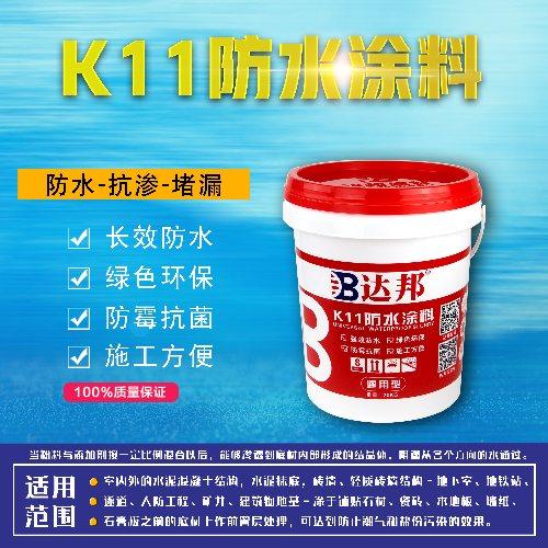 成都卫生间防水涂料厂家 达邦 上海卫生间防水涂料多少钱