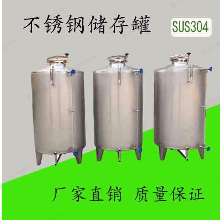 不锈钢酒容器 久鼎 1吨储存罐