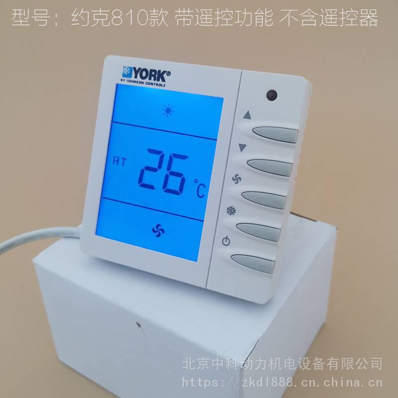 YORK/约克四管制风机盘管温控器YORK/约克四管制