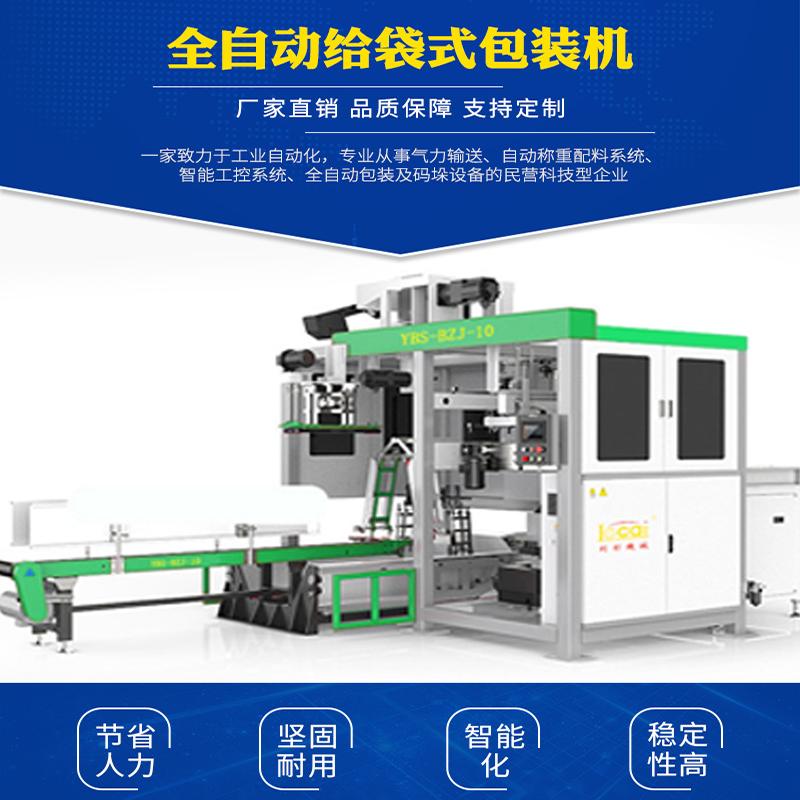 江西定制生产粉剂包装机粉剂包装机厂家
