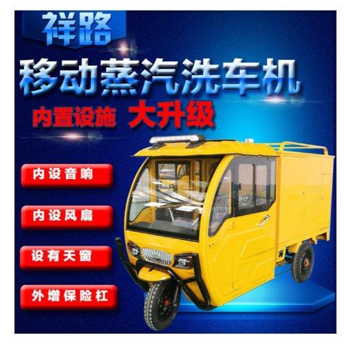 蒸汽洗车机价格 移动蒸汽洗车机 移动蒸汽洗车机报价