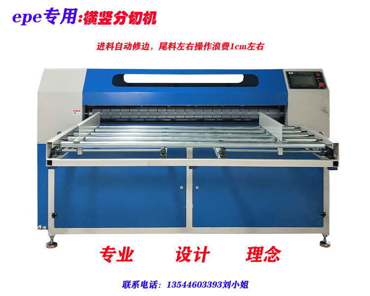 厂家定制 珍珠棉横竖分切机WX-1300L-1 万信机械专业生产基地