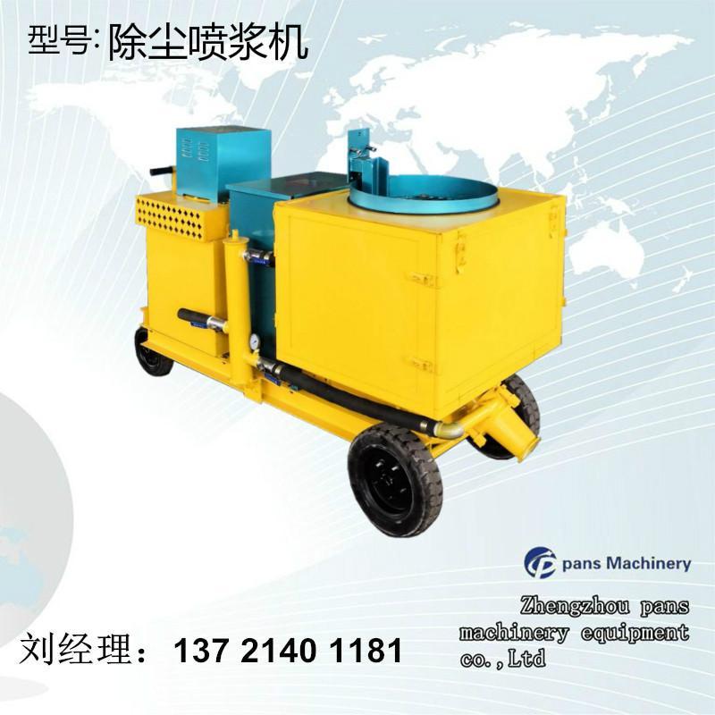 除尘喷浆机优于混凝土喷浆机的好处