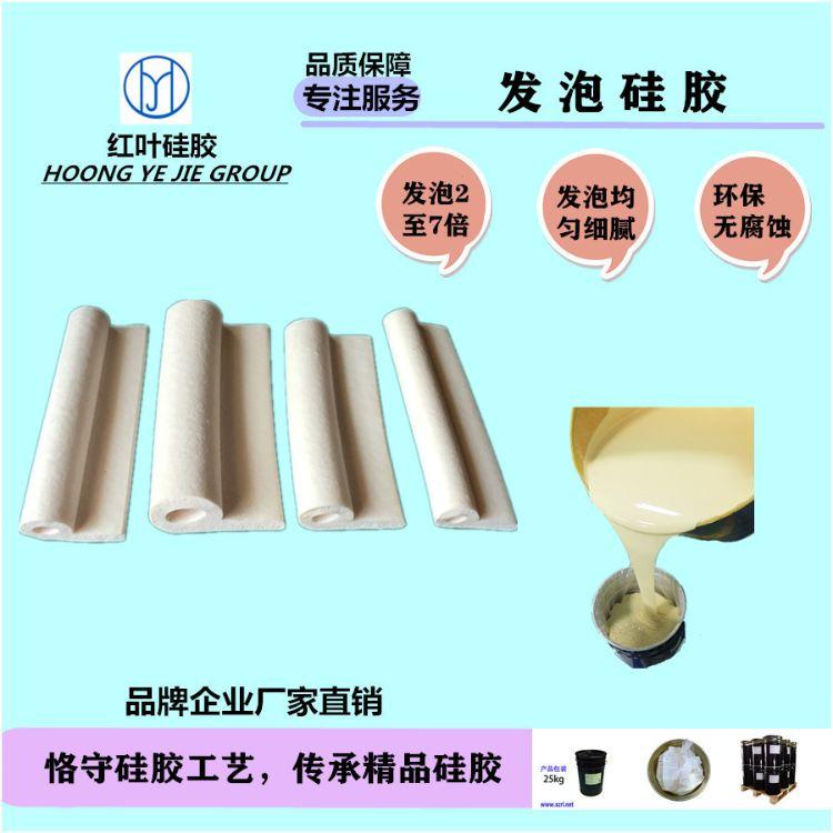 环保无毒液体发泡硅胶 发泡硅橡胶材料
