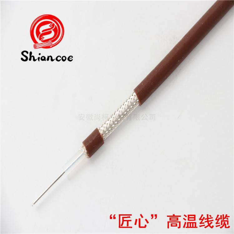 高温同轴电缆RG142安徽天长厂家直销SHIANCOE