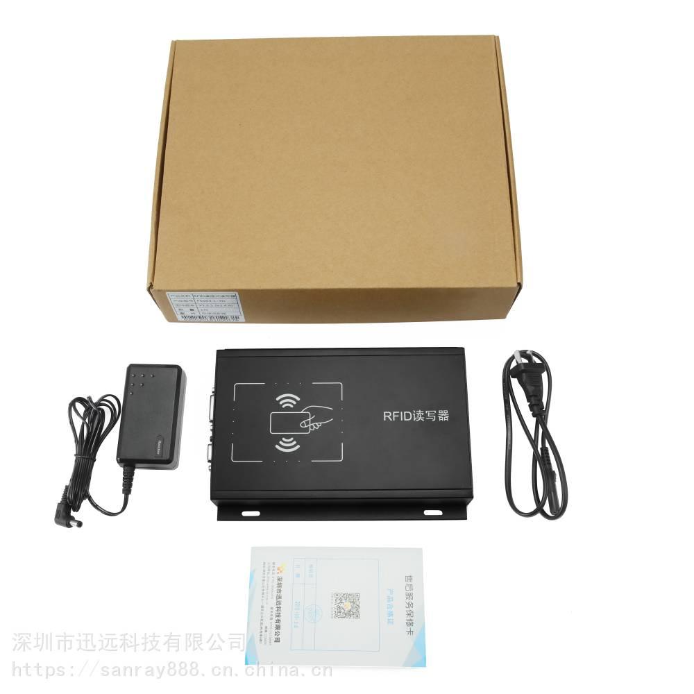 迅远F5003-H高性能桌面式RFID读写器
