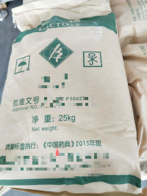 木成林供应药用乳糖报价 药典标准 一水乳糖