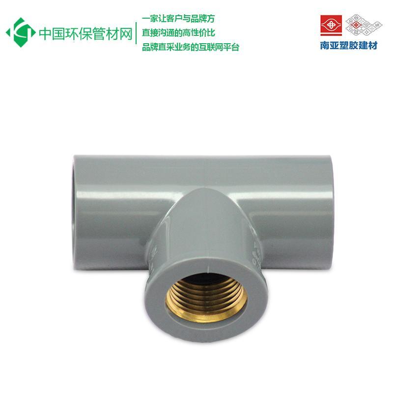 台塑南亚UPVC铜内牙三通 PVC铜丝三通 给水管件